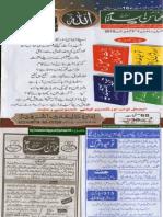 June-2015 محاسن اسلام ملتان پاکستان