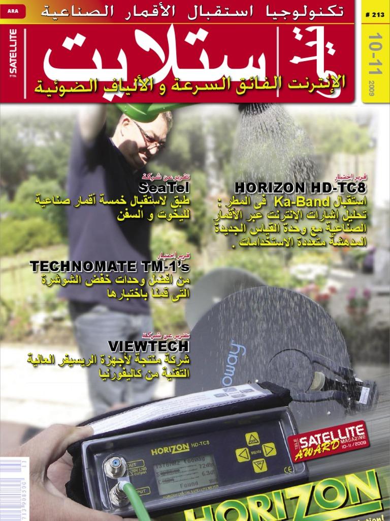 Ara Tele Satellite 0911 Tecnología De Medios Diseño