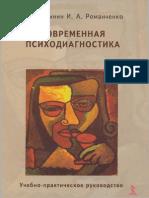 Двинин А.П., Романченко И.А. Современная психодиагностика.pdf