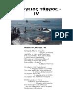 Μεσόγειος Τάφρος-ιv - Ποίημα