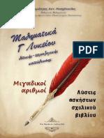 Μιγαδικοί-Λύσεις Σχολικού Βιβλίου