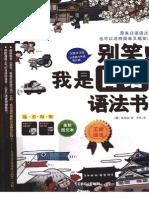 我是日語語法書