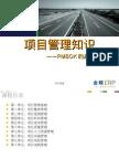 2013最新《PMP项目管理培训课件》