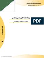 أنظمة التحكم الإلكتروني (1).pdf