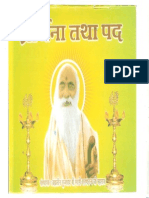 Prarthna Tatha Pad New