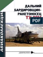 Авиаколлекция 2012 07 Ту 22М