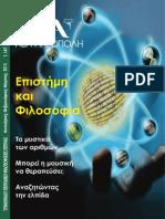 filoσοφική Λίθος - Τεύχος 147 - Νέα Ακρόπολη