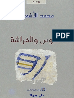 القوس والفراشة - محمد الأشعري