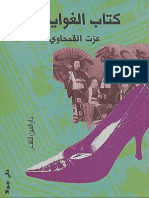 عزت القمحاوي - كتاب الغواية