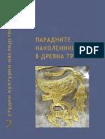 наколенници-m.pdf