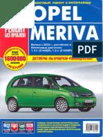 Opel Meriva.pdf