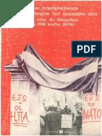 Έκθεση και συμπεράσματα της ΚΕ του ΚΚΕ για την εξέγερση του Πολυτεχνείου