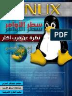 Linux Command Line سطر الاوامر في ليونكس