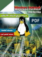 HOWTO-Hacking Wireless Networks اختراق الشبكات اللاسلكية ,, الوايرلس