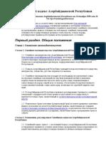 aile_mecellesi_rus.pdf
