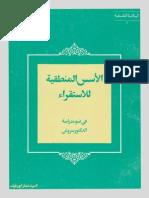 auses-mantqia.pdf