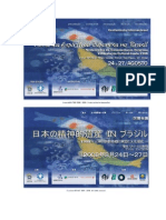 Conferência Internacional - Herança Espiritual Japonesa No Brasil
