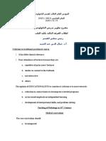 المؤتمر العام الثالث لقسم الباثولوجى - Copy