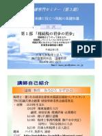 事業承継専門セミナー(第3期)