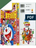 Doraemon Kanji