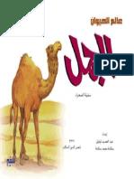 camelin
