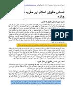 Human Rights in Islam (Urdu Version)