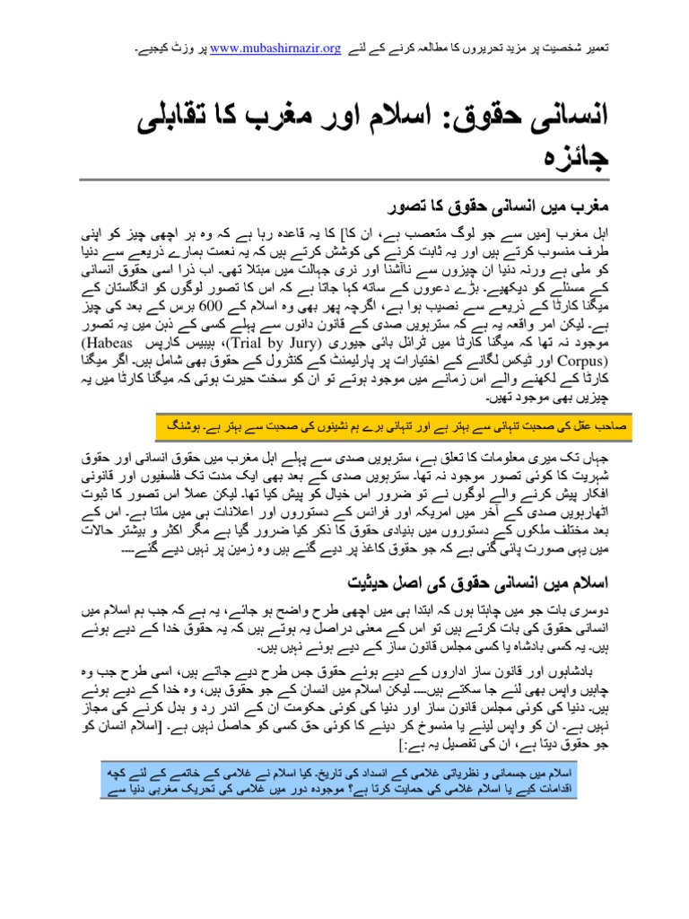 essay on science and islam in urdu 91 121 113 106 essay on science and islam in urdu