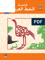 Caderno de Caligrafia de Árabe