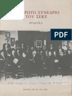 Συλλογικό-Το Πρώτο Συνέδριο του ΣΕΚΕ (Πρακτικά)-ΚΕ του ΚΚΕ.pdf