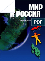 МИР И РОССИЯ