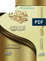 Hashiya Taqreebut Tahzeeb by Ala Hazrat