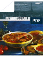 4. Французская  кухня