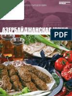 11. Азербайджанская кухня