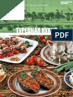 16. Турецкая кухня