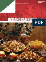 19. Испанская кухня
