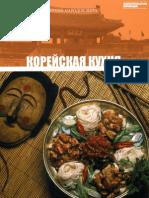 20. Корейская кухня