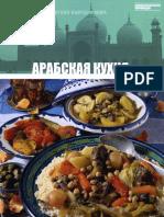 25. Арабская кухня