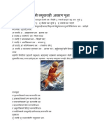 6.Angopanga Varahi Pooja
