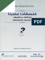 فلسفات عصرنا - جان فرانسوا دوريتيي.pdf