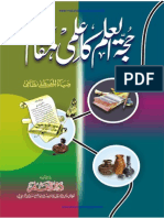 Hujjatul Ka Ilmi Maqam by Ziyaul Mustafa Nezami