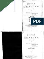 ΜΕΛΕΝΑ ΕΛΠΙΣ - ΚΡΗΤΙΚΗ ΜΕΛΙΣΣΑ (1888).pdf