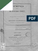 ERNST FRIEDRICH POPPO - ΠΡΑΓΜΑΤΕΙΑ ΠΕΡΙ ΤΗΣ ΘΟΥΚΙΔΙΔΟΥ ΙΣΤΟΡΙΑΣ (1865).pdf