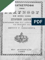 ΕΝΝΕΝΗΝΤΑΣ ΠΕΤΡΟΣ - Η ΚΑΤΑΣΤΡΟΦΗ ΤΗΣ ΖΑΚΥΝΘΟΥ (1893).pdf
