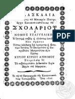 ΜΑΚΡΑΙΟΣ ΣΕΡΓΙΟΣ - ΣΧΟΛΑΡΙΟΥ ΕΥΑΓΓΕΛΙΚΟΣ (1806).pdf