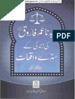 Umer-Farooq-RA K Waqeyat (Iqbalkalmati.blogspot.com)