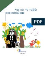 Book Etwin Iroes Fantastikoi01