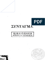 Syntagma Tektoniko 1871