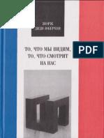 Диди-Юберман Ж. То, Что Мы Видим, То, Что Смотрит На Нас (Французская Библиотека). 2001