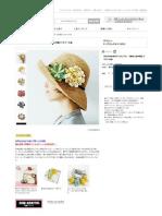 やわらかな布のアンサンブル 大輪のつまみ細工フラワーの会 _ フェリシモ.pdf
