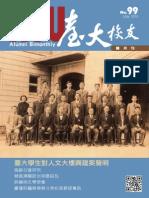 台大校友雙月刊201505
